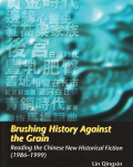 Brushing History Against the Grain Cover