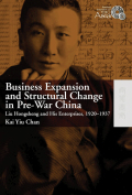Business Expansion and Structural Change in Pre-War China Cover