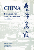 China: Building for Joint Ventures (Second edition)