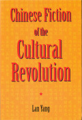 Chinese Fiction of the Cultural Revolution Cover
