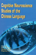 Cognitive Neuroscience Studies of the Chinese Language  Cover