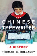 The Chinese Typewriter Cover