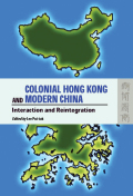 Colonial Hong Kong and Modern China