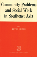 Community Problems and Social Work in Southeast Asia Cover