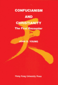 Confucianism and Christianity Cover