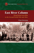 East River Column Cover
