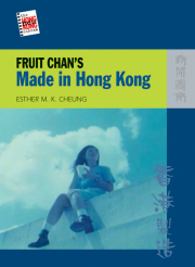 Fruit Chan's Made in Hong Kong