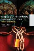 Hong Kong's Chinese History Curriculum from 1945 Cover