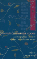 Jumping Through Hoops Cover
