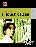 King Hu's A Touch of Zen cover