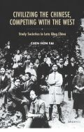 Civilizing the Chinese, Competing with the West: Study Societies in Late Qing China