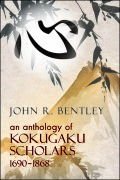 Anthology of Kokugaku Scholars Cover