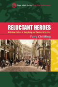 Reluctant Heroes Cover