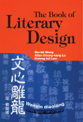 The Book of Literary Design Cover