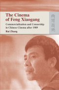 The Cinema of Feng Xiaogang Cover