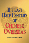 The Last Half Century of Chinese Overseas