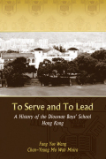 To Serve and to Lead Cover