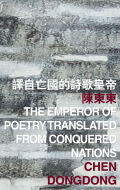 The Emperor of Poetry Translated from Conquered Nations Cover