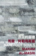 Barefoot Souls Cover