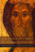 The Image of Christ in Russian Literature: Dostoevsky, Tolstoy, Bulgakov, Pasternak