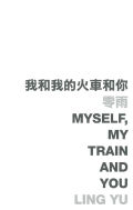 Myself, My Train and You