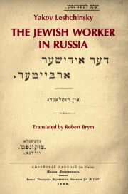 The Jewish Worker in Russia