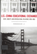 U.S.- China Educational Exchange Cover