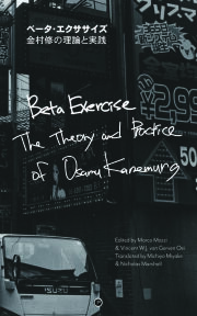 Beta Exercise: The Theory and Practice of Osamu Kanemura