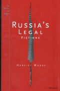 Russia's Legal Fictions