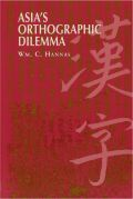 Asia's Orthographic Dilemma Cover
