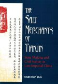 The Salt Merchants of Tianjin