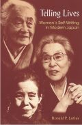 Telling Lives: Women's Self-Writing in Modern Japan