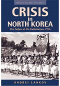 Crisis in North Korea Cover