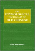 ABC Etymological Dictionary of Old Chinese Cover