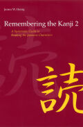 Remembering the Kanji 2, Third Edition