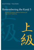 Remembering the Kanji 3, Second Edition