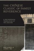 The Chinese Classic of Family Reverence Cover