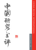 <i>Ancestors and Anxiety: Daoism and the Birth of Rebirth in China</i> (review)