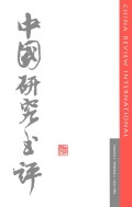 <i>Geschichte, Frauenbild und kulturelles Gedächtnis: Der ming-zeitliche Roman</i> Shuihu zhuan (History, the image of women, and cultural memory: The Ming-period novel Shuihu zhuan) (review)
