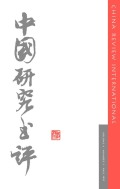<i>China's Motor: A Thousand Years of Petty Capitalism</i> (review)