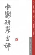 <i>The Rise of Confucian Ritualism in Late Imperial China: Ethics, Classics, and Lineage Discourse</i> (review)