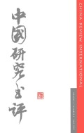 <i>Administrative Reform in the People's Republic of China since 1978</i> (review)