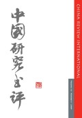 <i>How Zen Became Zen: The Dispute over Enlightenment and the Formation of Chan Buddhism in Song-Dynasty China</i> (review)
