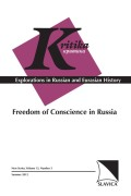 Religious Toleration, Freedom of Conscience, and Russian Liberalism