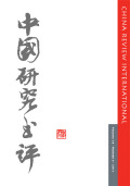 <i>Confucian Role Ethics: A Vocabulary</i> by Roger Ames (review)