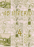 <i>Ab Imperio</i> – 2006: Call for Papers