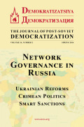 Network Governance in Russia: Costs and Benefits