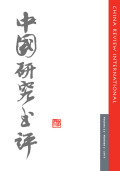 <i>The Grand Scribe's Records</i>, Volume X: <i>The Memoirs of Han China</i>, Part III by Ssu-ma Ch'ien (review)