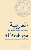 <i>Hoda Barakat's Sayyidi wa-Habibi: The Authorized Abridged Edition for Students of Arabic</i> ed. by Laila Familiar (review)