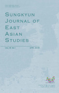 <i>The Spirit of Korean Law: Korean Legal History in Context</i> ed. by Marie Seong-Hak KIM (review)